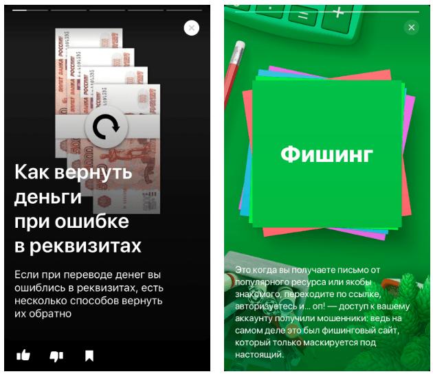 """""""Сбербанк"""" выпустил большое обновление мобильного приложения «Сбербанк Онлайн»"""